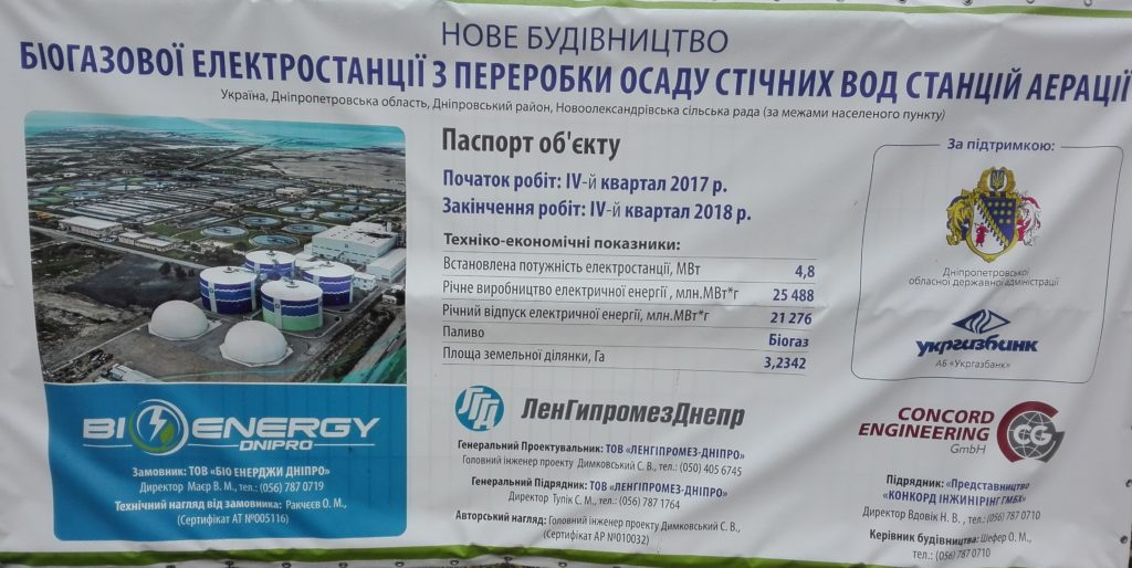 Agrinz Technologies selected as technology provider for the biggest anaerobic waste water sludge facility in the Ukraine.